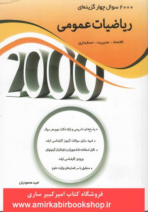 2000 سوال چهار گزينه اي رياضيات عمومي(اقتصاد-مديريت-حسابداري)