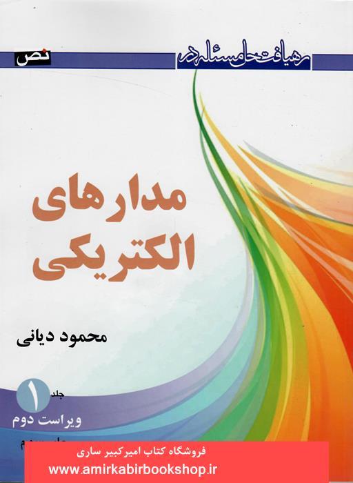 شهري که راه افتاد(قصه هاي تصويري)