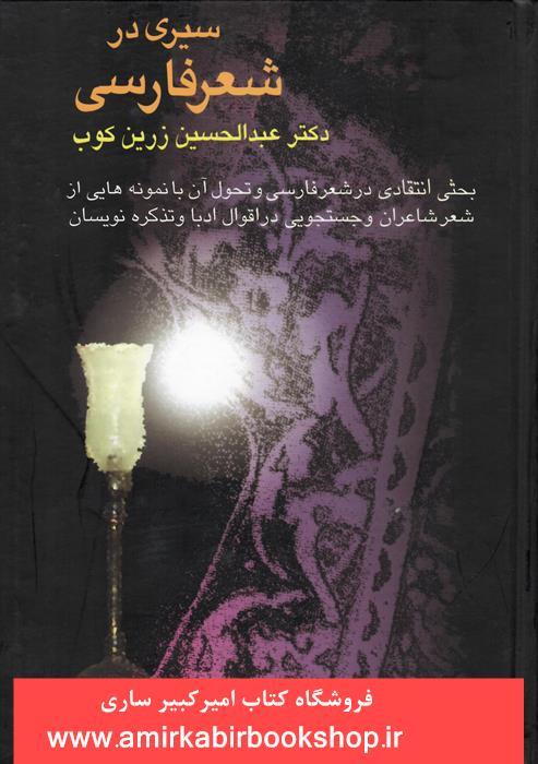 سيري در شعر فارسي