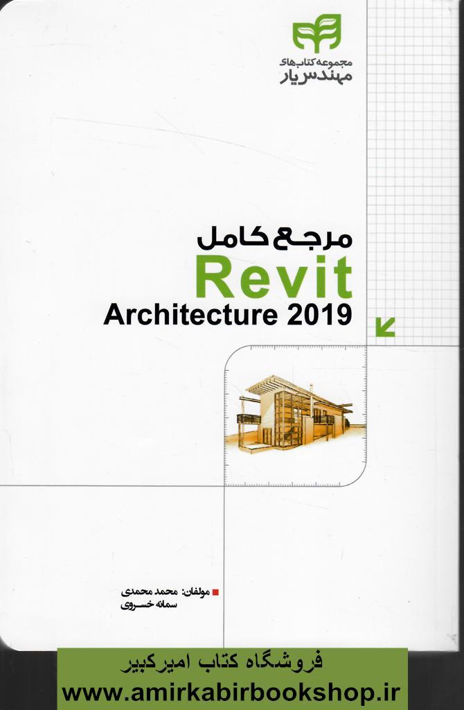 مرجع کامل Revit Architecture