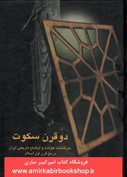 دو قرن سکوت(سرگذشت حوادث و اوضاع تاريخي ايران در دوقرن اول اسلام)