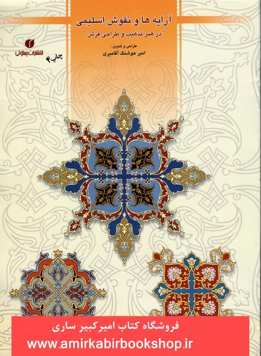 آرايه ها و نقوش اسليمي در هنر تذهيب و طراحي فرش