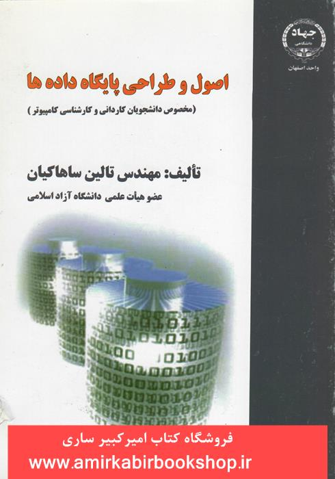اصول و طراحي پايگاه داده ها