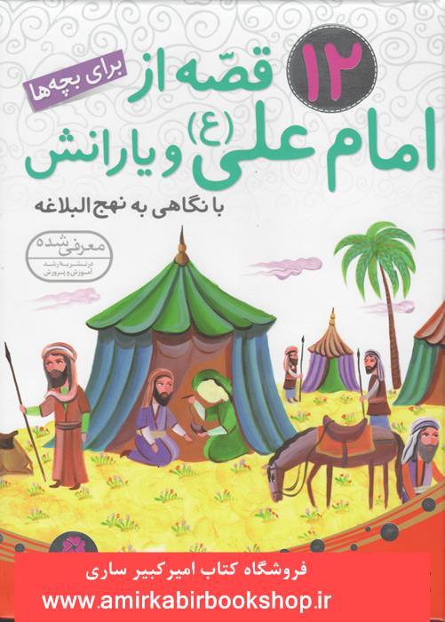 12 قصه از امام علي(ع) و يارانش با نگاهي به نهج البلاغه براي بچه ها