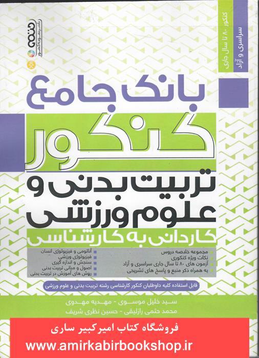 بانک جامع کنکور تربيت بدني و علوم ورزشي(کارداني به کارشناسي)