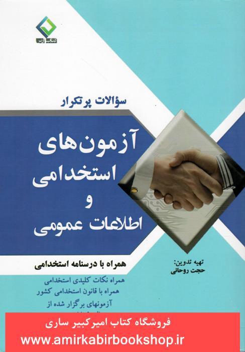 سوالات پرتکرار آزمون هاي استخدامي و اطلاعات عمومي