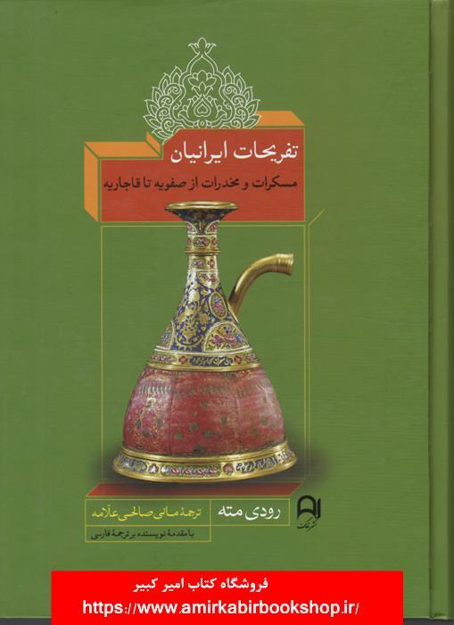 تاريخ مردم ايران(از پايان ساسانيان تا پايان آل بويه)2جلدي