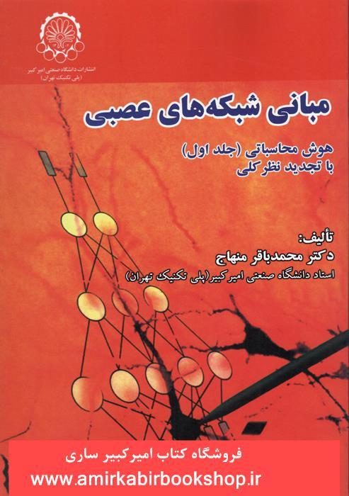 مباني شبکه هاي عصبي-جلد اول(هوش محاسباتي)