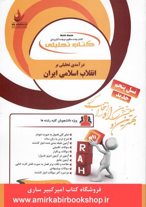 کتاب تحليلي درآمدي تحليلي بر انقلاب اسلامي ايران(پيام نور)