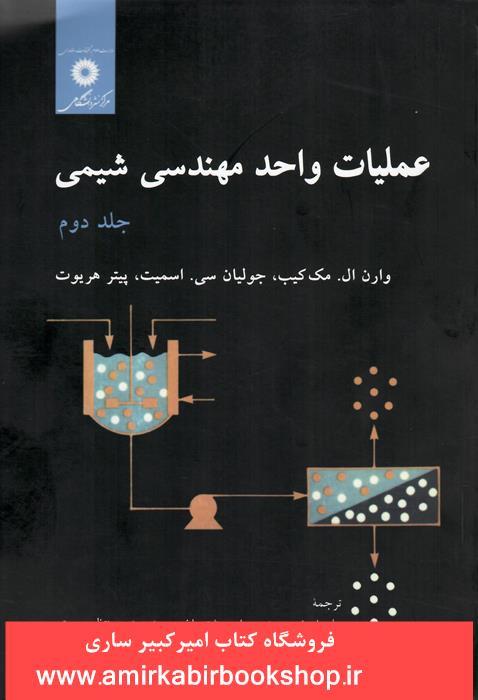 عمليات واحد مهندسي شيمي-جلد دوم