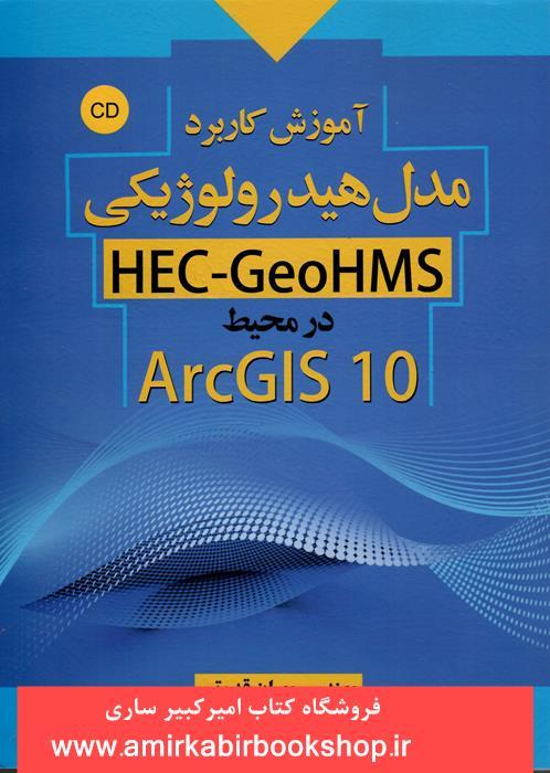 آموزش کاربرد مدل هيدرولوژيکيHEC-GeoHMSدر محيطArcGIS 10