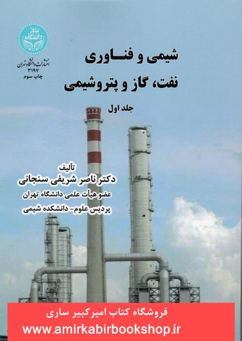 شيمي و فناوري نفت،گاز و پتروشيمي-جلد اول