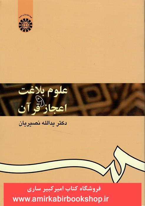 علوم بلاغت و اعجاز قرآن 353