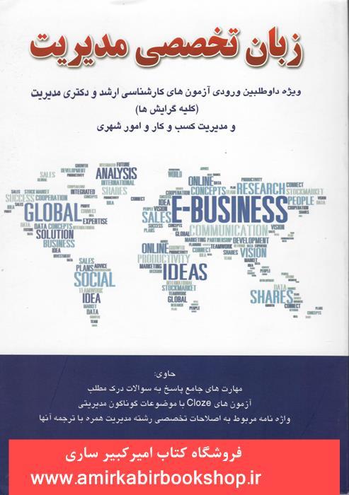 زبان تخصصي مديريت(ويژه داوطلبين ورودي آزمون ارشد و دکتري مديريت)