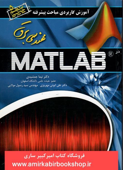 آموزش کاربردي مباحث پيشرفته MATLAB در مهندسي برق