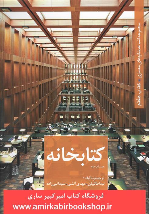 مجموعه کتب عملکردهاي معماري(کتاب هفتم)کتابخانه