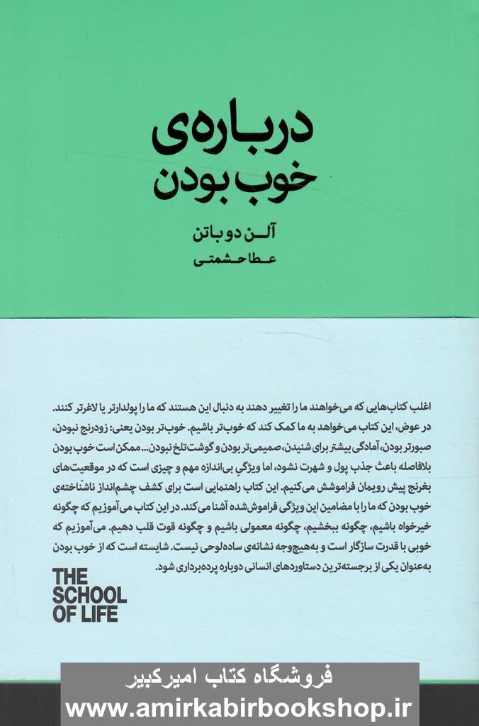 از کوچه رندان(درباره زندگي و انديشه حافظ)