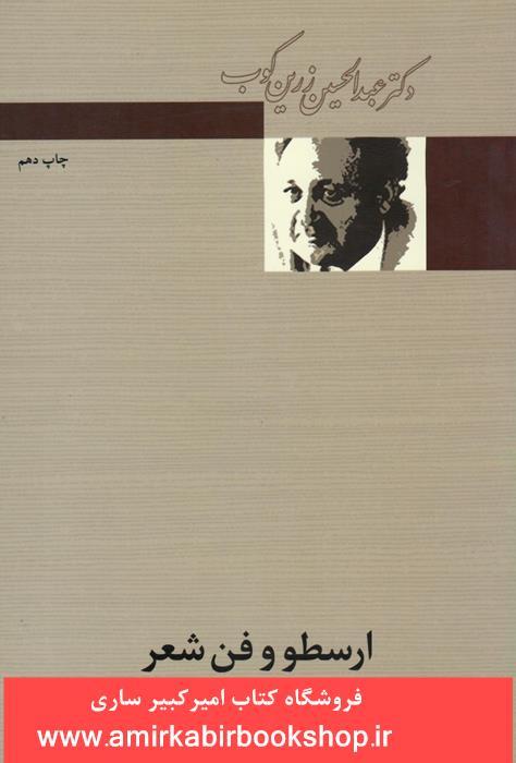 ارسطو و فن شعر