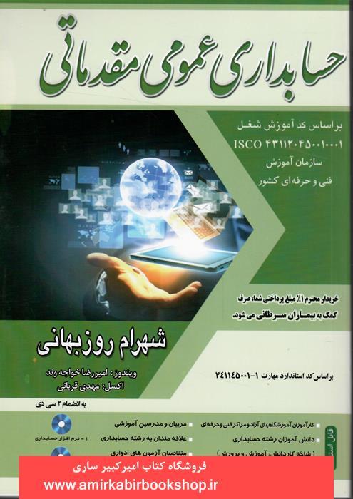 حسابداري عمومي مقدماتي(آشنايي با رايانه و آموزش اکسل)