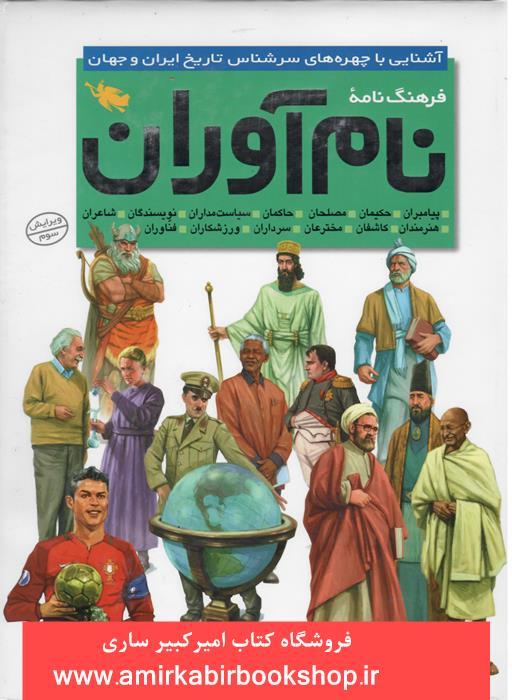 فرهنگ نامه نام آوران(آشنايي با چهره هاي سرشناس تاريخ ايران و جهان)