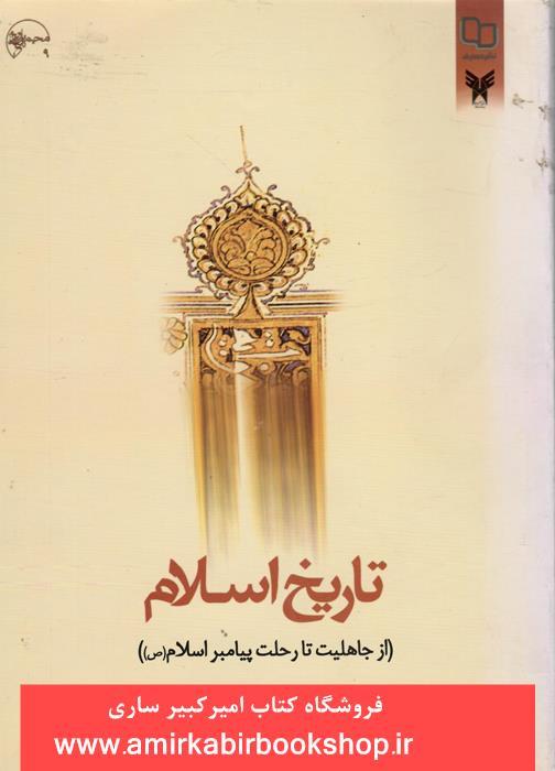 تاريخ اسلام-جلد اول: از عصر جاهليت تا رحلت پيامبر (ص)