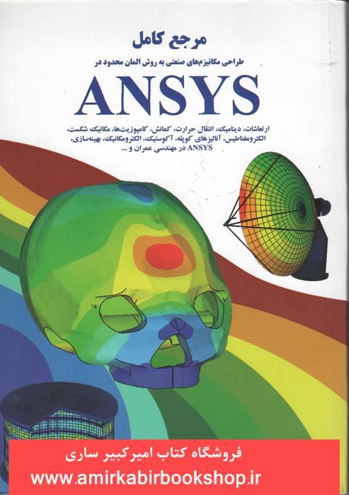 مرجع کامل طراحي مکانيزم هاي صنعتي به روش المان محدود درANSYS
