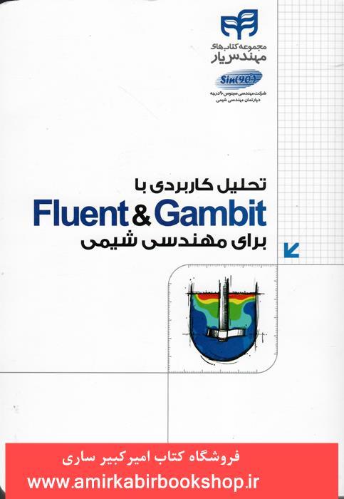 تحليل کاربردي با Fluent&Gambit  براي مهندسي شيمي