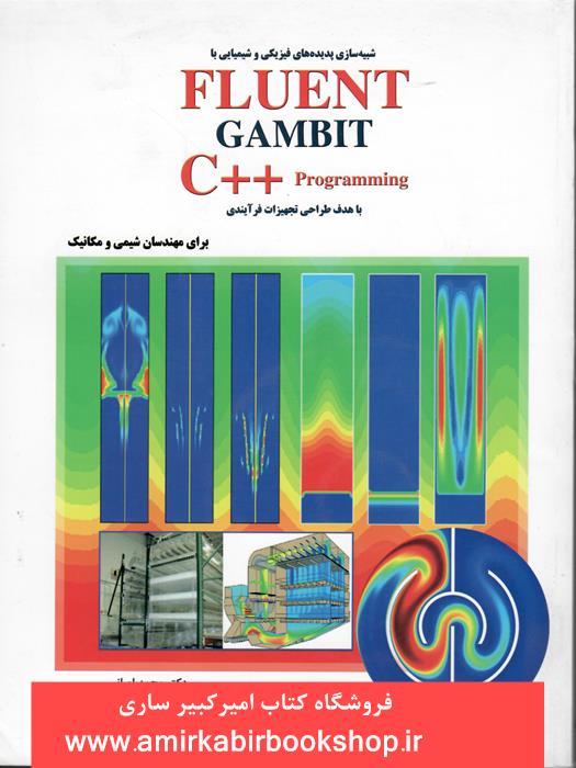 شبيه سازي پديده هاي فيزيکي و شيميايي با FLUENT GAMBIT با ++C