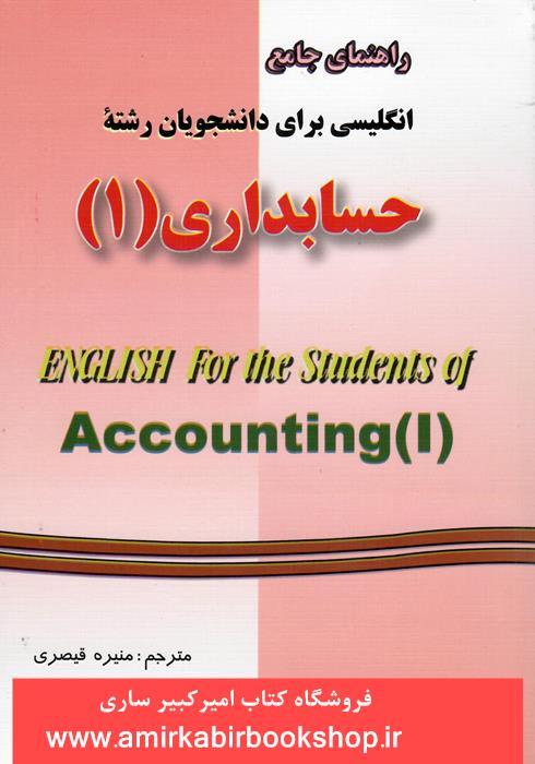 راهنماي جامع انگليسي براي دانشجويان رشته حسابداري(1)
