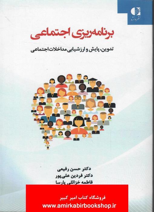 برنامه ريزي اجتماعي(تدوين پايش و ارزشيابي مداخلات اجتماعي)