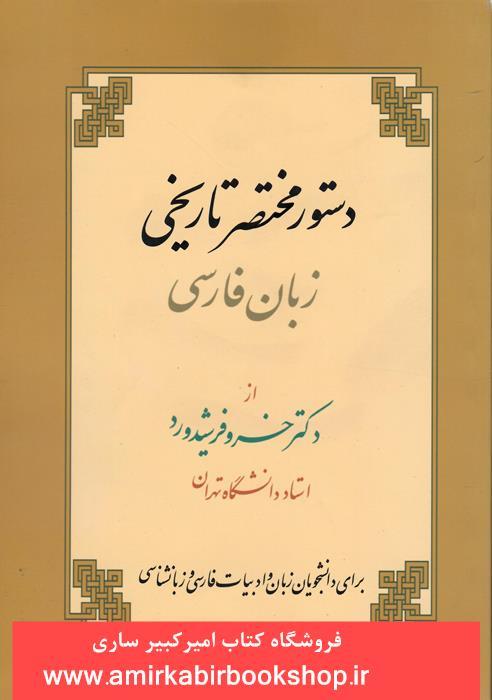 دستور مختصر تاريخي زبان فارسي