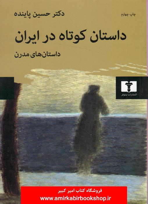 داستان کوتاه در ايران2(داستان هاي مدرن)-سه جلدي