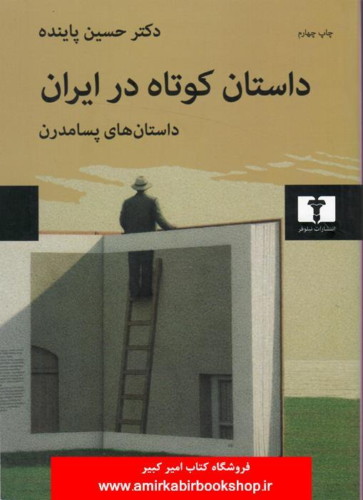 داستان کوتاه در ايران3(داستان هاي پسامدرن)-سه جلدي
