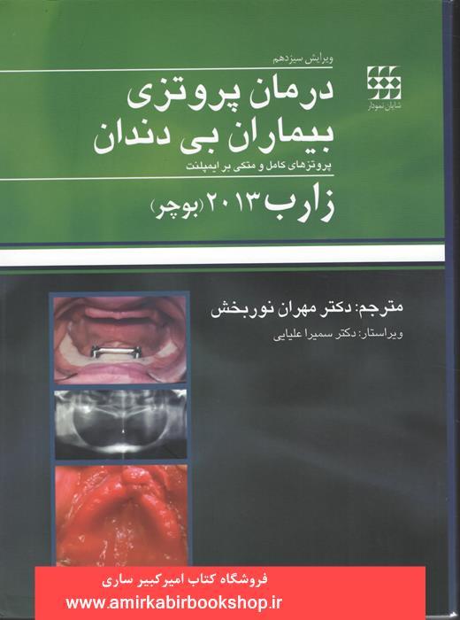 درمان پروتزي براي بيماران بي دندان(زارب)