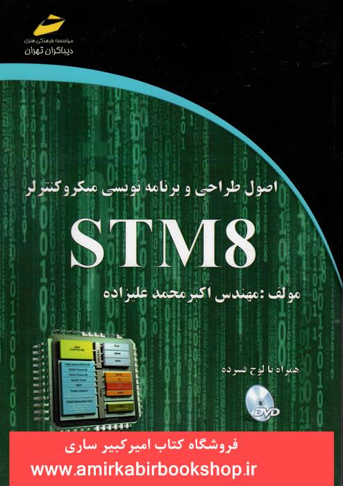 اصول طراحي و برنامه نويسي ميکروکنترلر STM8