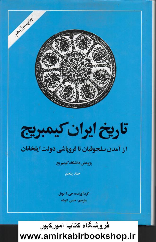 تاريخ ايران کيمبريج-جلد5(از آمدن سلجوقيان تا فروپاشي دولت ايلخانان)