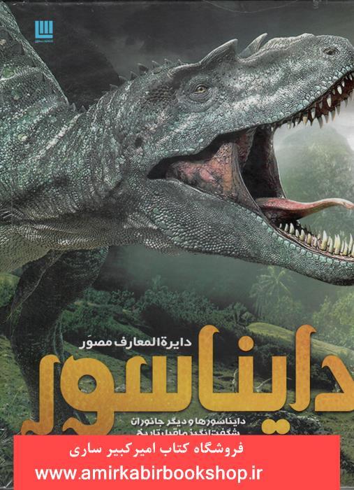 دايره المعارف مصور دايناسور