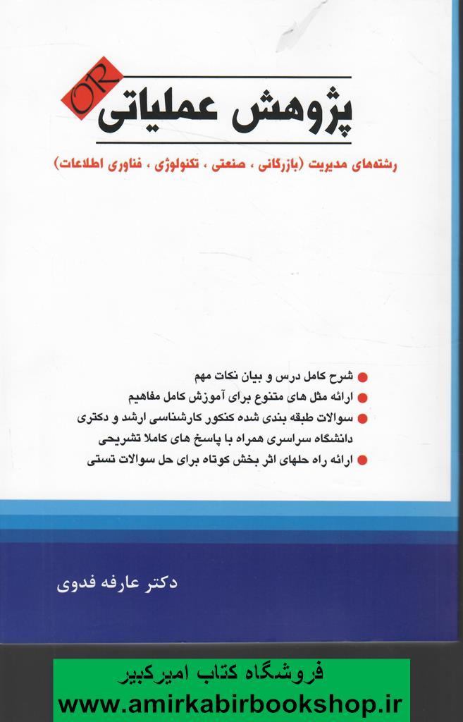 پژوهش عملياتي رشته هاي مديريت(بازرگاني،صنعتي،تکنولوژي،فناوري اطلاعات)