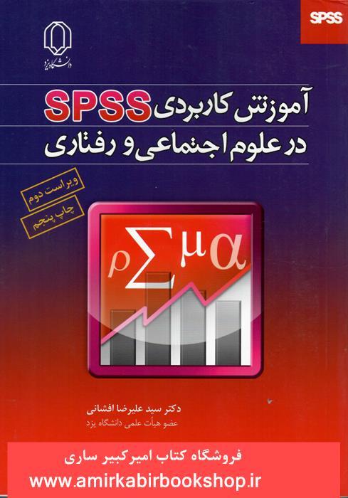 آموزش کاربرديSPSSدر علوم اجتماعي و رفتاري