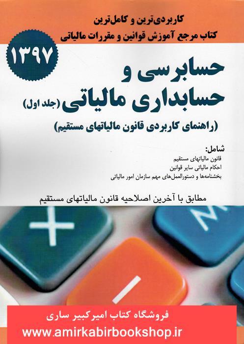 حسابرسي و حسابداري مالياتي-جلد اول(راهنماي کاربردي قانون مالياتهاي مستقيم)