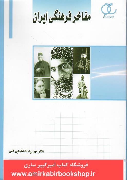 مفاخر فرهنگي ايران