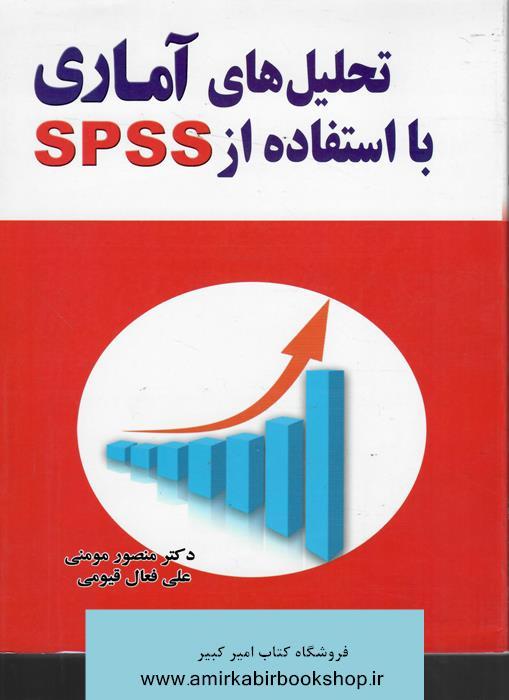 تحليل هاي آماري با استفاده از spss