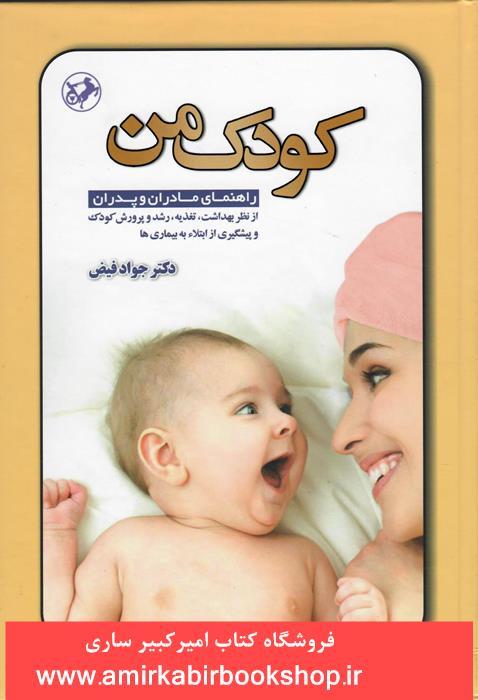 کودک من،راهنماي مادران و پدران از نظر بهداشت،تغذيه رشد و پرورش کودک