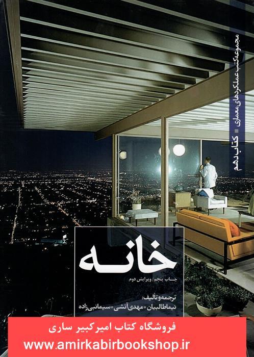 مجموعه کتب عملکردهاي معماري-کتاب دهم-خانه