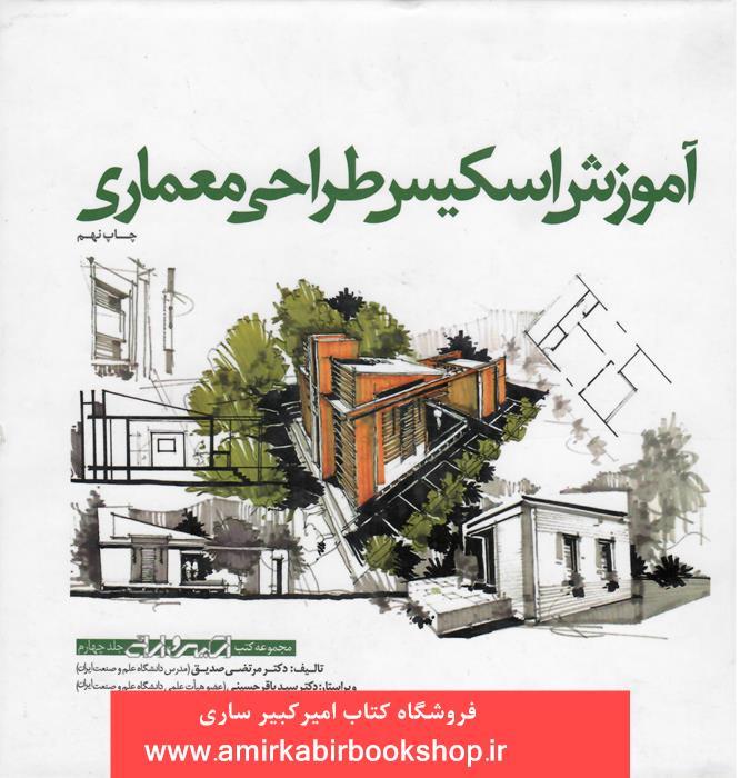 آموزش اسکيس طراحي معماري-مجموعه کتب اسکيس و ارائه جلد4