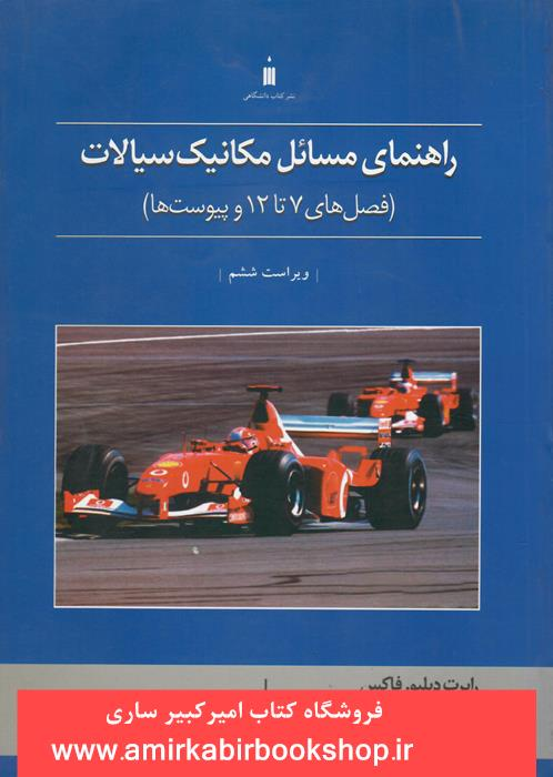 راهنماي مسائل مکانيک سيالات(فصل هاي 7 تا 12)
