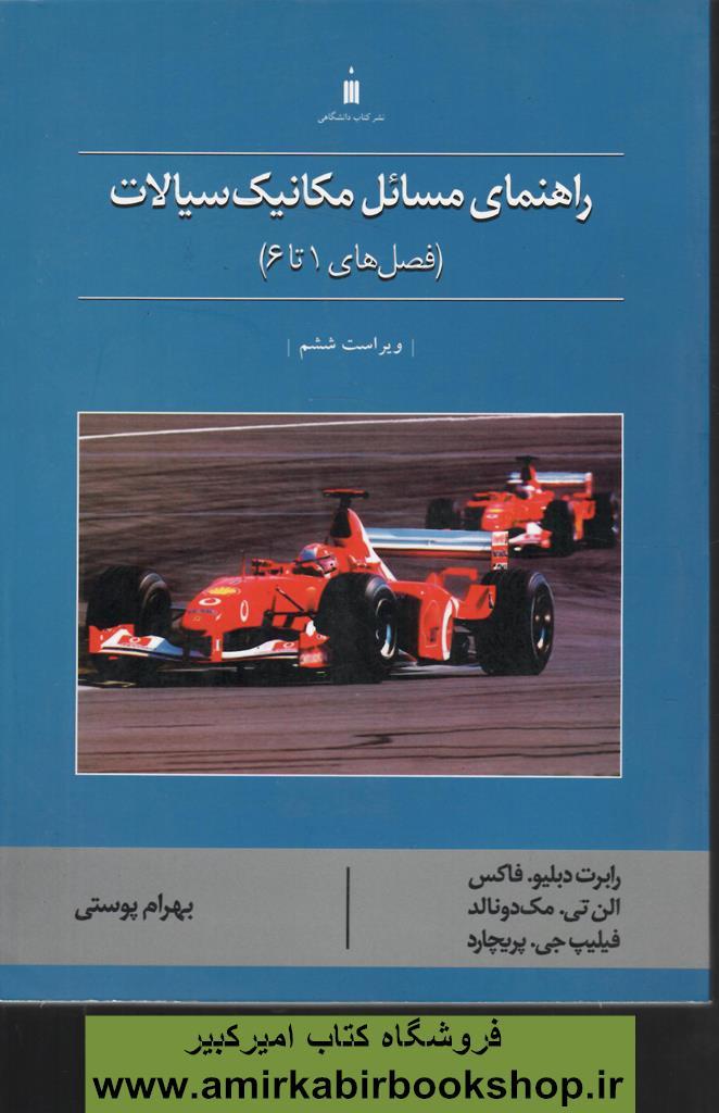 راهنماي مسائل مکانيک سيالات(فصل هاي 1 تا 6)