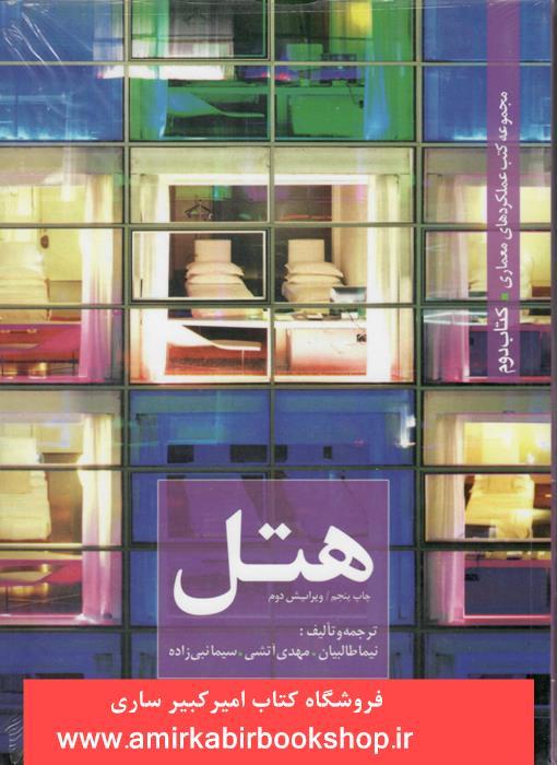 مجموعه کتب عملکردهاي معماري(کتاب دوم)هتل