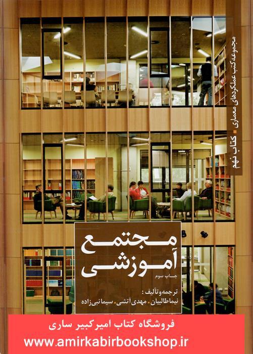 مجموعه کتب عملکردهاي معماري(کتاب نهم)مجتمع آموزشي