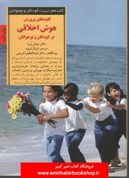 کليدهاي پرورش هوش اخلاقي در کودکان و نوجوانان